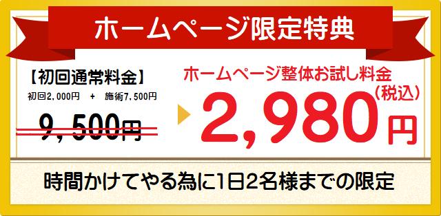 なごみ式即決整体通常初回価格9,500円が2,980円!