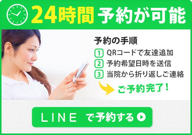 LINEからのご予約はこちら(24時間受付中)