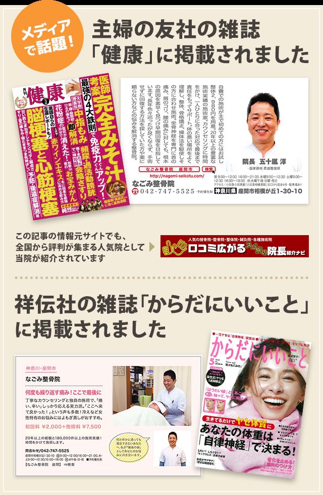メディアで話題!主婦の友社の雑誌「健康」に掲載されました