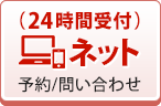 ネット予約/問い合わせ
