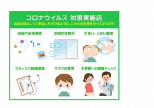 コロナウィルス 対策実施店_page-0001
