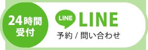 LINEお問合せ